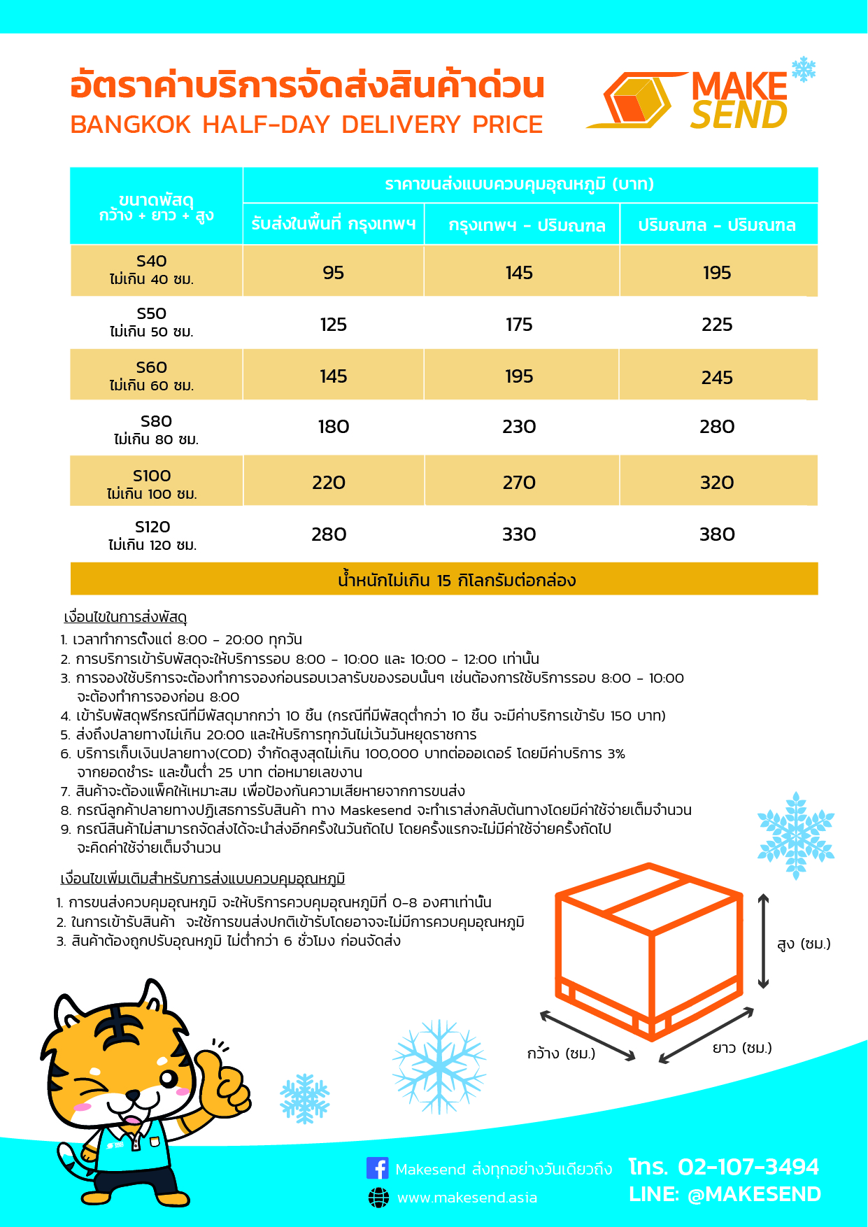MAKESEND Price table cool-01