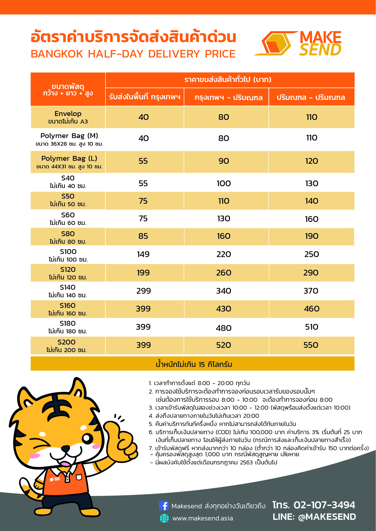 MAKESEND Price table-normal-01
