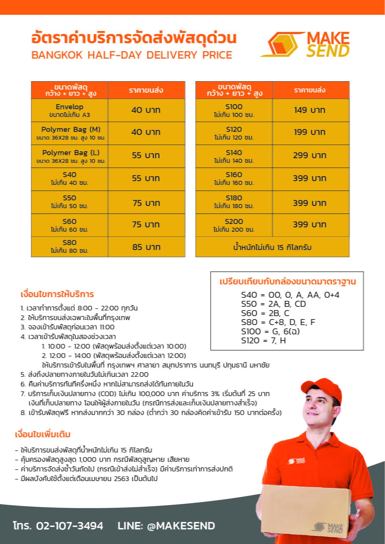 price-table-v2-01